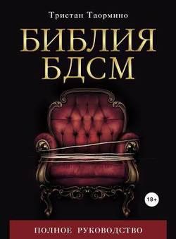 Библия БДСМ. Полное руководство