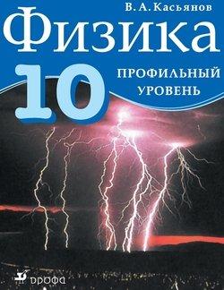 Физика касьянов учебник 10 класс скачать pdf.