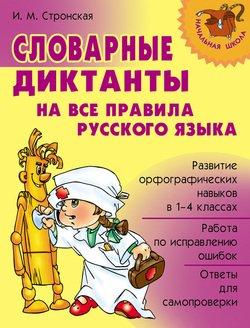 Словарные диктанты на все правила русского языка. Развитие навыков грамотного письма
