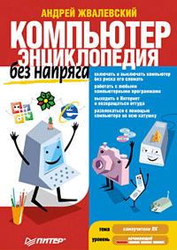 Компьютер без напряга. Энциклопедия
