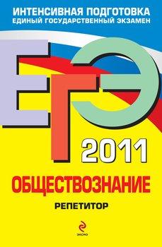 ЕГЭ-2011. Обществознание. Репетитор