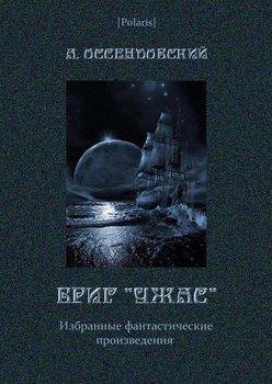 Бриг «УЖАС»: Избранные фантастические произведения