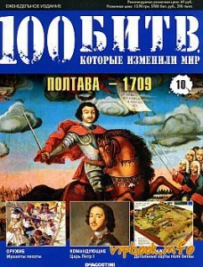 Полтава - 1709