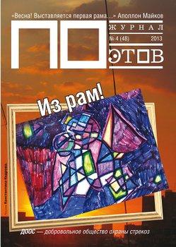 Из рам! Журнал ПОэтов № 4 2013 г.