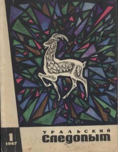Журнал Уральский следопыт 1967г. №1