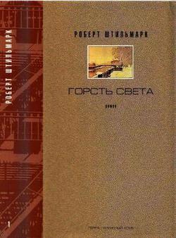 ГОРСТЬ СВЕТА. Роман-хроника Части первая, вторая