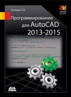 Программирование для AutoCAD 2013–2015