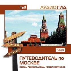 Путеводитель по Москве. Кремль, Красная Площадь, исторический центр