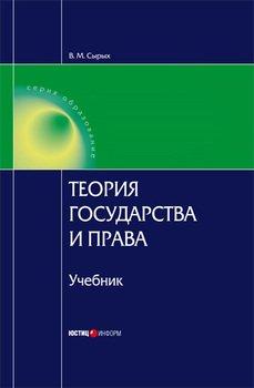 """Книга: """"теория государства и права: учебник"""" перевалов, алексеев."""
