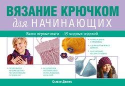 вязание спицами подушки детские - Boomleru