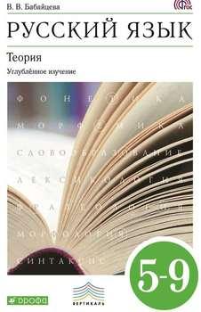 Русский язык. Теория. 5–9 классы. Углубленное изучение