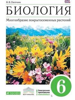 Биология. Многообразие покрытосеменных растений. 6 класс