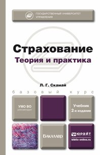 Страхование 2-е изд., пер. и доп. Учебник для бакалавров