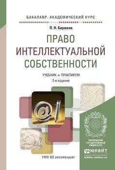 Скачать право интеллектуальной собственности учебник