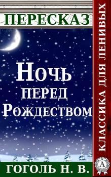 Пересказ произведения Н.В. Гоголя «Ночь перед Рождеством»