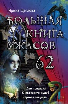 Большая книга ужасов – 62