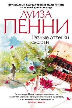 Читать сила на русском