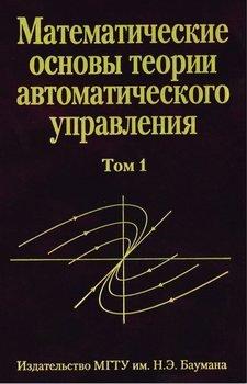 Математические основы теории автоматического управления. том 1
