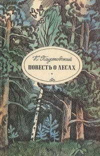 Повесть о лесах