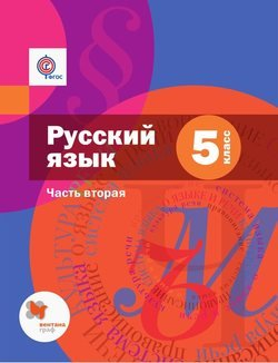 Русский язык. 5 класс. Часть вторая