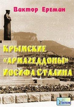 Крымские «армагеддоны» Иосифа Сталина
