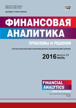 Финансовая аналитика: проблемы и решения № 25 2016