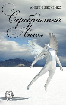 Серебристый Ангел