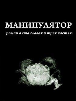 Манипулятор. Глава 001