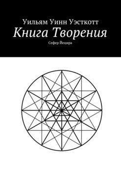 Книга Творения. Сефер Йецира