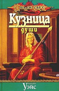 Книга Русские в доблестях своих, в вере, верности и в любви своей к престолу и отечеству. Том 2