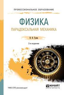 Физика. Парадоксальная механика 2-е изд. Учебное пособие для СПО