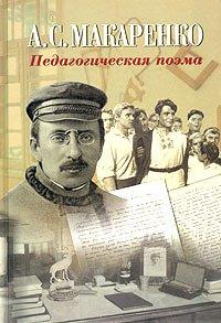 Педагогическая поэма (1955) — кинопоиск.