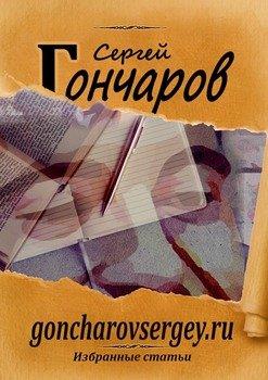 goncharovsergey.ru