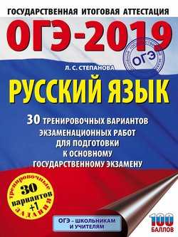 ОГЭ-2019. Русский язык. 30 тренировочных вариантов экзаменационных работ для подготовки к ОГЭ