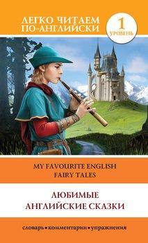 Любимые английские сказки / My Favourite English Fairy Tales
