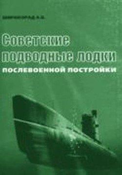 Советские подводные лодки послевоенной постройки