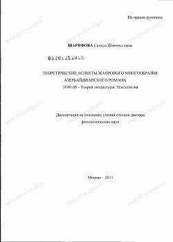 Теоретические аспекты жанрового многообразия Азербайджанского романа