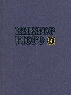 Собрание сочинений в 10-ти томах. Том 4