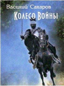 Сборник Уркварт_Ройхо Книга 4-6