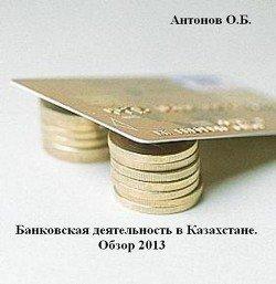 Банковская деятельность в Казахстане. Обзор 2013