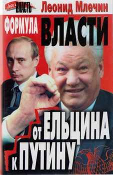 Формула власти. От Ельцина к Путину