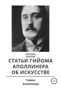 Критика поэтов. Статьи Гийома Аполлинера об искусстве