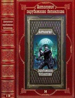 Антология зарубежного детектива-14. Компиляция. Книги 1-10