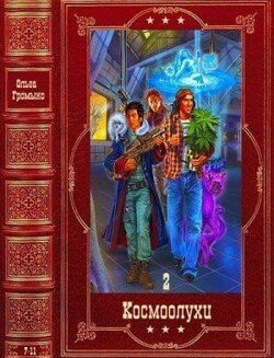 Цикл Космоолухи-2. Компиляция 7-11