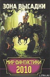 Мир фантастики 2010. Зона высадки
