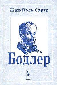 Бодлер