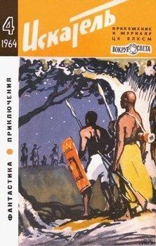 Искатель 1964 #04