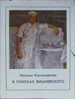 В поисках Вишневского