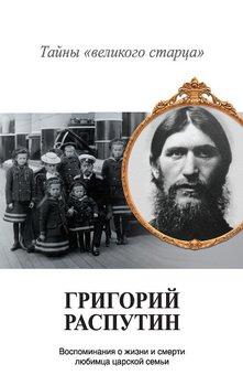 Григорий Распутин. Тайны великого старца