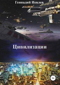 Цивилизации